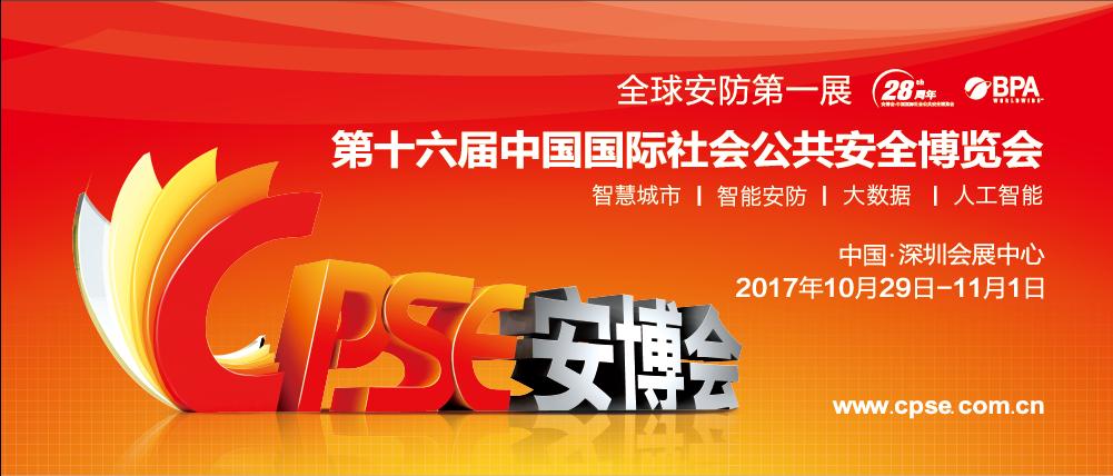 第十六届中国国际社会公共安全博览会