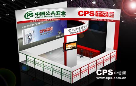 CPS中安网联合中国公共安全盛装亮相北京安防展