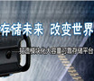 华北工控——存储未来 改变世界