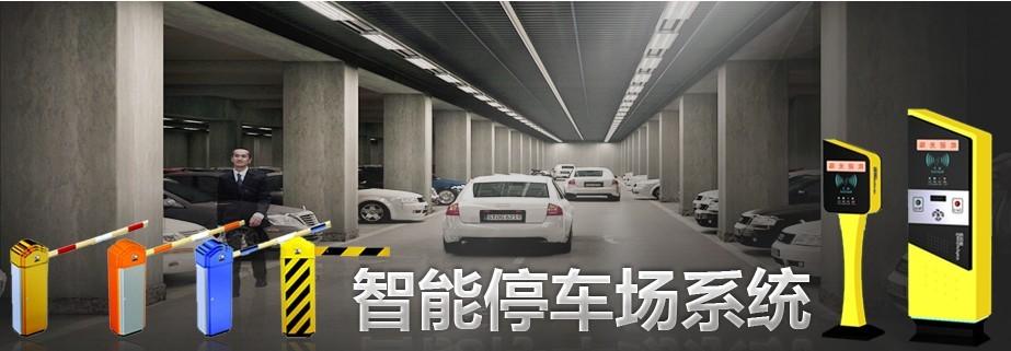 智能停车场系统专题