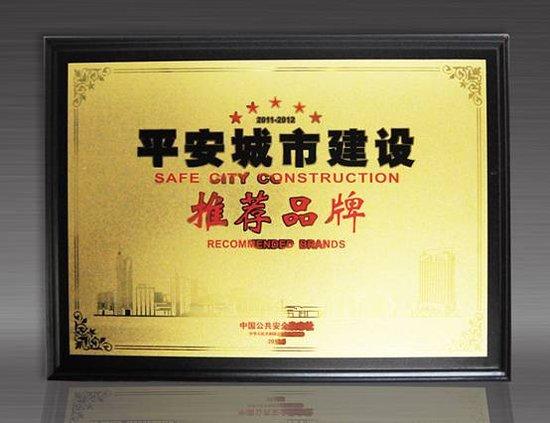 2008平安城市推荐品牌企业名录