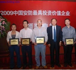 2009年中国安防最具投资价值企业