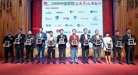 2009年中国安防最具影响力十大品牌