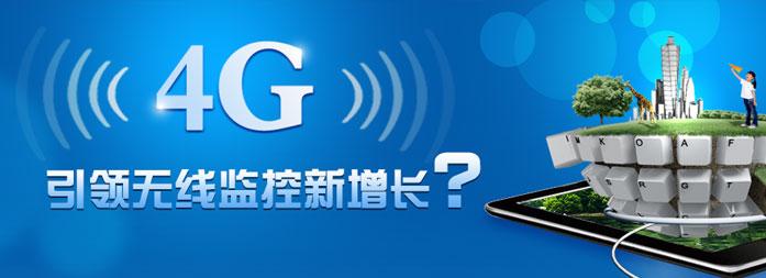 无线视频监控系统方案与设备