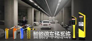 智能停车场管理系统专题