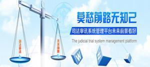 司法审讯系统管理平台未来前景看好