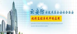 云安防、云技术在公安社会治安视频监控系统中的应用