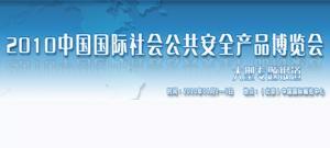 2010北京安防展会