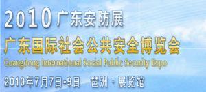 2010广东安防展