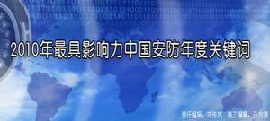 2010年度中国安防最具影响力关键词