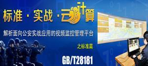 GB/T28181专题