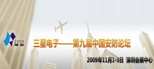 三星电子—第九届中国安防论坛