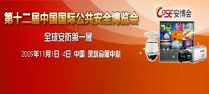 2009年第十二届中国国际公共安全博览会