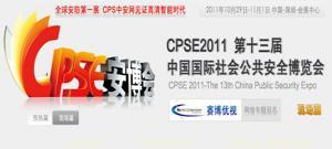 2011年第十三届CPSE中国国际社会公共安全博览会