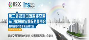2013中国智能交通展专题