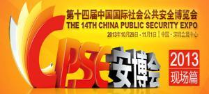 2013第14届CPSE安博会专题现场篇