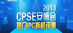 2013CPSE安博会十大热门机型评测