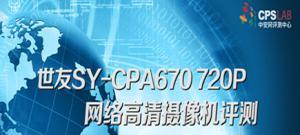 世友SY-CPA670-8AR网络高清摄像机评测
