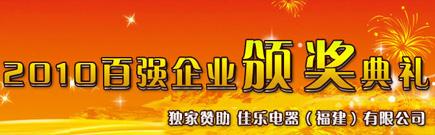 2010中国安防百强企业获奖名单