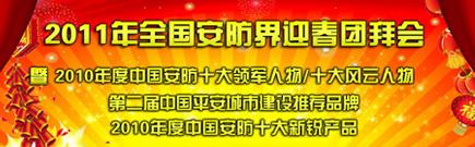 2010中国安防十大新锐产品获奖名单