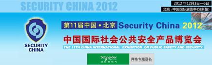 2012北京安防展专题