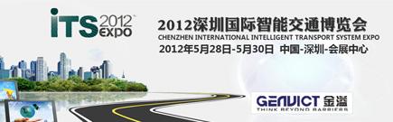 2012深圳国际智能交通博览会
