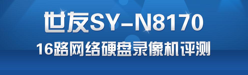 世友SY-N8170 16路网络硬盘录像机评测