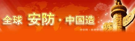 全球安防中国造