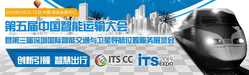 2014深圳国际智能交通与卫星导航位置服务展