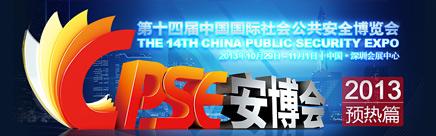 2013年第十四届CPSE安博会专题