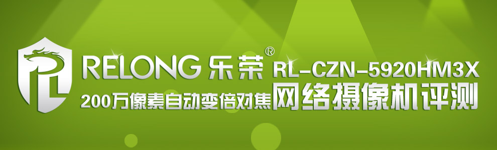 乐荣RL-CZN-5920HM3X网络高清摄像机评测