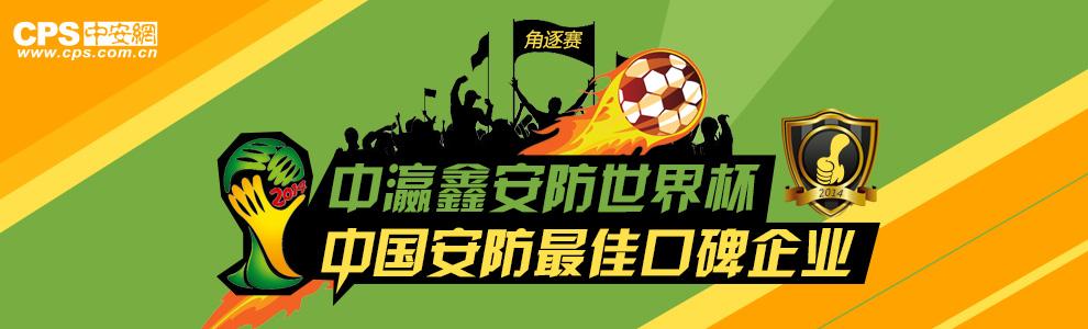 安防世界杯·中国安防最佳口碑企业专题