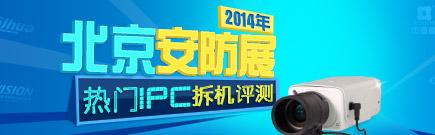 2014年北京安防展热门IPC拆机评测
