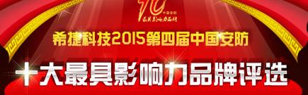 2015第四届中国安防十大最具影响力品牌评选