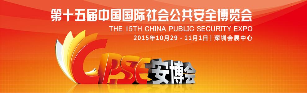 第十五届中国国际社会公共安全博览会