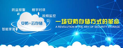 """""""安防+云存储"""":一场安防存储方式的革命"""
