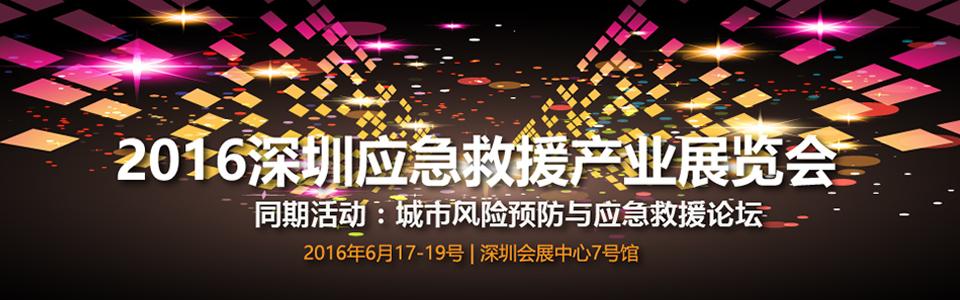 2016中国应急救援产业展览会