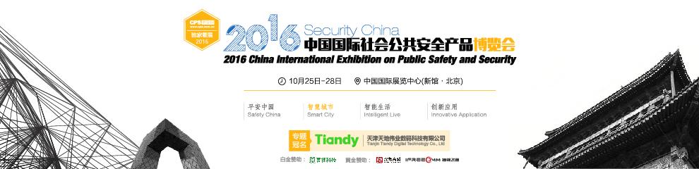 2016北京安防展专题