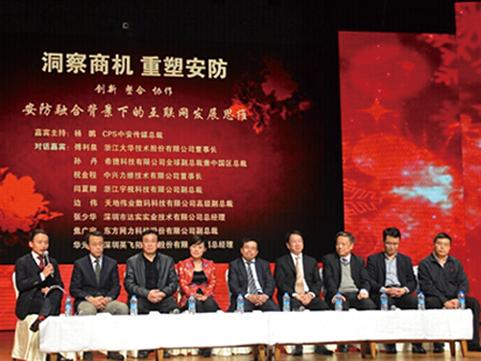 2017中国安防新视角高峰对话会