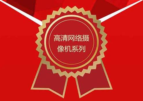 2015年度十大新锐产品颁奖