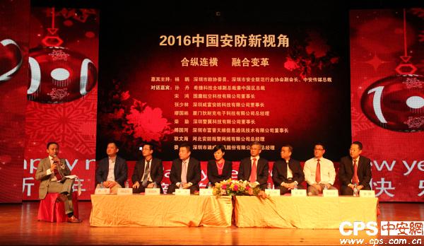 2016中国安防新视角高峰对话会