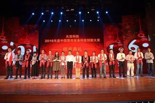 2016中国警用装备科技创新大奖得主在深揭晓