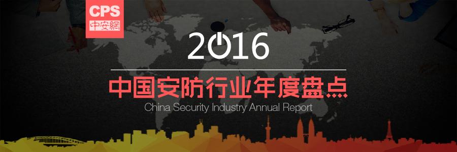 2016安防行业年度盘点