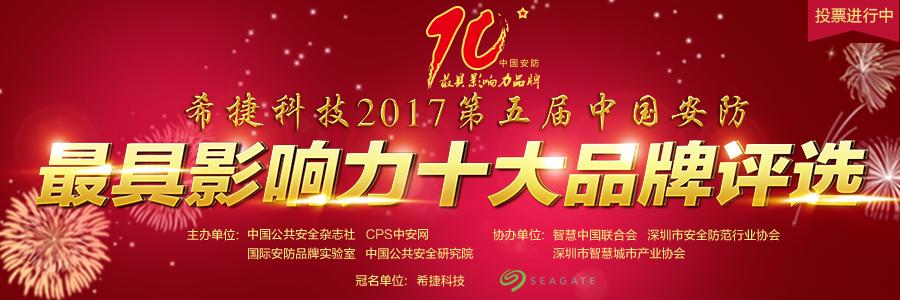 2017年中国安防十大品牌评选