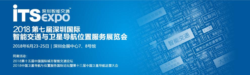 第七届深圳国际智能交通展