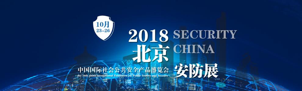 2018北京安防展