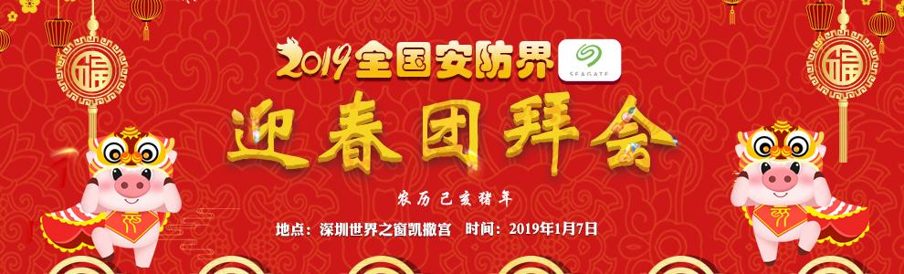 2019全国安防界迎春团拜会