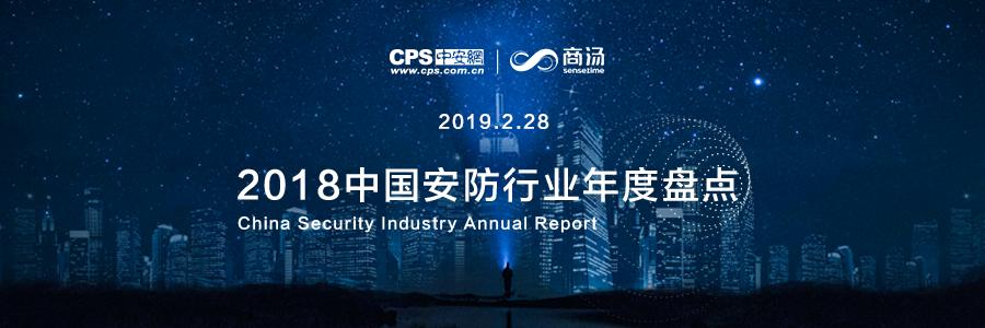 2018中国安防行业年度盘点