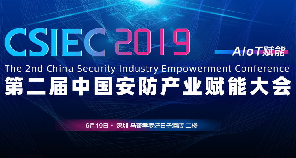 2019第二届中国安防产业赋能大会
