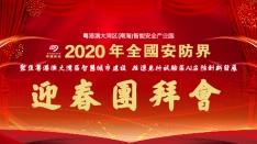 2020年全国安防届迎春团拜会